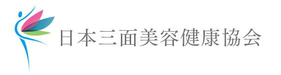 日本三面美容健康協会